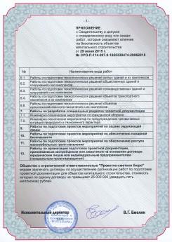 diplom_11