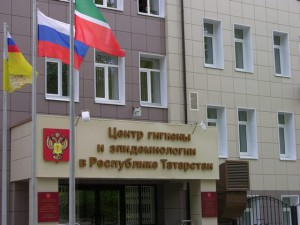 ФБУЗ «Центр гигиены и эпидемиологии в Республике Татарстан»